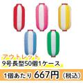 【アウトレット品】 9号長型提灯 2色縞 24×57cm ビニール 50個1ケース販売【ちょうちん】