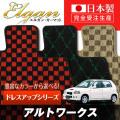 SU0013【スズキ】アルトワークス 専用フロアマット [年式:H10.10-12.12] [型式:HA#2S] (ドレスアップシリーズ)