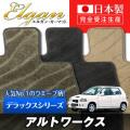 SU0013【スズキ】アルトワークス 専用フロアマット [年式:H10.10-12.12] [型式:HA#2S] (デラックスシリーズ)