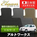 SU0013【スズキ】アルトワークス 専用フロアマット [年式:H10.10-12.12] [型式:HA#2S] (エコシリーズ)