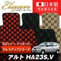 SU0007【スズキ】アルト 専用フロアマット [年式:H12.12-16.09] [型式:HA23S,V] (ドレスアップシリーズ)