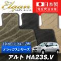 SU0007【スズキ】アルト 専用フロアマット [年式:H12.12-16.09] [型式:HA23S,V] (デラックスシリーズ)