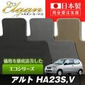 SU0007【スズキ】アルト 専用フロアマット [年式:H12.12-16.09] [型式:HA23S,V] (エコシリーズ)