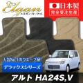 SU0008【スズキ】アルト 専用フロアマット [年式:H16.09-21.12] [型式:HA24S,V] フットレスト有 (デラックスシリーズ)