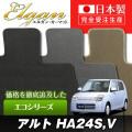 SU0008【スズキ】アルト 専用フロアマット [年式:H16.09-21.12] [型式:HA24S,V] フットレスト有 (エコシリーズ)