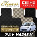 SU0009【スズキ】アルト 専用フロアマット [年式:H16.09-21.12] [型式:HA24S,V] フットレスト無(ベーシックシリーズ)
