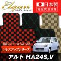 SU0009【スズキ】アルト 専用フロアマット [年式:H16.09-21.12] [型式:HA24S,V] フットレスト無(ドレスアップシリーズ)