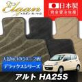 SU0011【スズキ】アルト 専用フロアマット [年式:H21.12-] [型式:HA25S] MT車 (デラックスシリーズ)