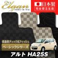 SU0011【スズキ】アルト 専用フロアマット [年式:H21.12-] [型式:HA25S] MT車 (ベーシックシリーズ)