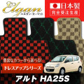 SU0011【スズキ】アルト 専用フロアマット [年式:H21.12-] [型式:HA25S] MT車 (ドレスアップシリーズ)