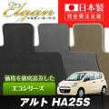 SU0011【スズキ】アルト 専用フロアマット [年式:H21.12-] [型式:HA25S] MT車 (エコシリーズ)