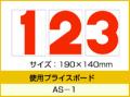 AS-1用 数字 「0~9」セット プライスボード用数字   AS-1MP プライス数字 自動車販売店向け