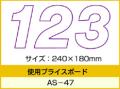 AS-47用数字 「0〜9」セット