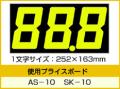 AS-10・SK-10用数字 シート
