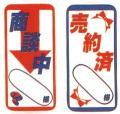 BC-A 売商カード