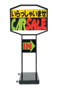 CS-G コマーシャルスタンド/CARSALE