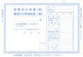 D-12 諸費用計算書、検査代行料領収証/3冊セット(1冊3枚×30)【メール便可】