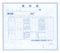 D-16A 車両代金領収証/3冊セット(1冊3枚×30)【メール便可】