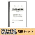【年号平成アウトレット/5冊セット】D-19-B 古物台帳(1冊50ページ)