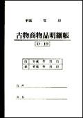D-19 古物台帳(1冊50ページ)【メール便可】