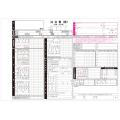 D-1N 自動車注文書/3冊セット(A4 2色 1冊30綴り)【メール便可】