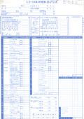 D-9 1・2年車検点検整備請求書/3冊セット(A4 1冊3枚×30)