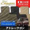 DA0005【ダイハツ】アトレーワゴン 専用フロアマット [年式:H17.05-] [型式:S3#0S] (デラックスシリーズ)