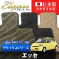 DA0012【ダイハツ】エッセ 専用フロアマット [年式:H17.12-23.09] [型式:L245S] 4WD (デラックスシリーズ)