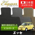 DA0012【ダイハツ】エッセ 専用フロアマット [年式:H17.12-23.09] [型式:L245S] 4WD (エコシリーズ)
