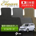DA0013【ダイハツ】クー 専用フロアマット [年式:H17.12-25.01] [型式:M4##] 2WD (エコシリーズ)
