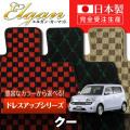 DA0014【ダイハツ】クー 専用フロアマット [年式:H17.12-25.01] [型式:M4##] 4WD (ドレスアップシリーズ)