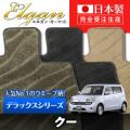 DA0014【ダイハツ】クー 専用フロアマット [年式:H17.12-25.01] [型式:M4##] 4WD (デラックスシリーズ)