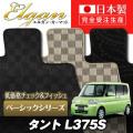 DA0021【ダイハツ】タント 専用フロアマット [年式:H19.12-22.09] [型式:L375S] 2WD リヤヒーター無 (ベーシックシリーズ)