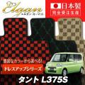 DA0021【ダイハツ】タント 専用フロアマット [年式:H19.12-22.09] [型式:L375S] 2WD リヤヒーター無 (ドレスアップシリーズ)