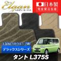 DA0021【ダイハツ】タント 専用フロアマット [年式:H19.12-22.09] [型式:L375S] 2WD リヤヒーター無 (デラックスシリーズ)