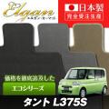 DA0021【ダイハツ】タント 専用フロアマット [年式:H19.12-22.09] [型式:L375S] 2WD リヤヒーター無 (エコシリーズ)
