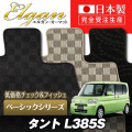 DA0022【ダイハツ】タント 専用フロアマット [年式:H19.12-22.09] [型式:L385S] 4WD (ベーシックシリーズ)
