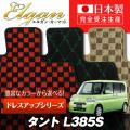DA0022【ダイハツ】タント 専用フロアマット [年式:H19.12-22.09] [型式:L385S] 4WD (ドレスアップシリーズ)