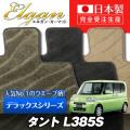 DA0022【ダイハツ】タント 専用フロアマット [年式:H19.12-22.09] [型式:L385S] 4WD (デラックスシリーズ)