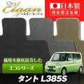 DA0022【ダイハツ】タント 専用フロアマット [年式:H19.12-22.09] [型式:L385S] 4WD (エコシリーズ)