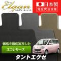 DA0023【ダイハツ】タントエグゼ 専用フロアマット [年式:H21.12-] [型式:L455S] 2WD リヤヒーター有 (エコシリーズ)