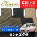 DA0024【ダイハツ】タントエグゼ 専用フロアマット [年式:H21.12-] [型式:L455S] 2WD リヤヒーター無 (デラックスシリーズ)