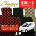 DA0042【ダイハツ】ミラ 専用フロアマット [年式:H18.12-23.06] [型式:L275S] 2WD AT車 リヤヒーター有 (ドレスアップシリーズ)