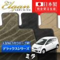 DA0042【ダイハツ】ミラ 専用フロアマット [年式:H18.12-23.06] [型式:L275S] 2WD AT車 リヤヒーター有 (デラックスシリーズ)