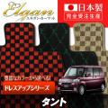 DA0086【ダイハツ】タント 専用フロアマット [年式:H22.09-25.10] [型式:L375S] 2WD リヤヒーター有 (ドレスアップシリーズ)