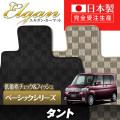 DA0087【ダイハツ】タント 専用フロアマット [年式:H22.09-25.10] [型式:L375S] 2WD リヤヒーター無 (ベーシックシリーズ)
