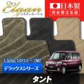 DA0087【ダイハツ】タント 専用フロアマット [年式:H22.09-25.10] [型式:L375S] 2WD リヤヒーター無 (デラックスシリーズ)