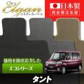 DA0087【ダイハツ】タント 専用フロアマット [年式:H22.09-25.10] [型式:L375S] 2WD リヤヒーター無 (エコシリーズ)