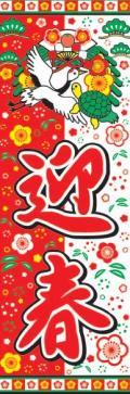 H29-5 正月特大のぼり 90cm×270cm 迎春【正月のぼり】【メール便可】予約販売
