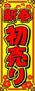 H31-4 正月大のぼり 70cm×180cm 新春初売り【正月のぼり/蛍光のぼり】【メール便可】予約販売